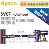 Dyson SV07吸塵器-家電,電視,冷氣,冰箱,暖爐