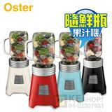 Oster經典隨鮮瓶果汁機-家電,電視,冷氣,冰箱,暖爐