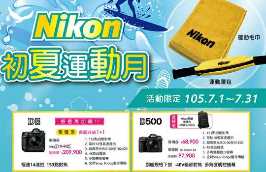 Nikon-Mall-數位相機,單眼相機,拍立得,攝影機,鏡頭
