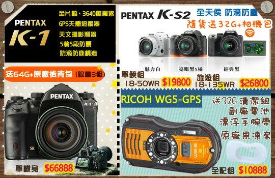 PENTAX-數位相機,單眼相機,拍立得,攝影機,鏡頭