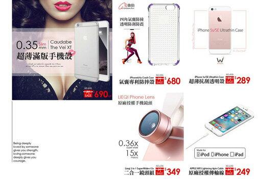 絕美超薄手機殼-手機,智慧型手機,網購手機,iphone手機,samsumg手機