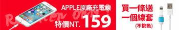 原廠iPhone線只要$159!!!
