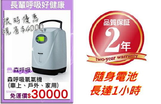 攜帶式氧氣機-家電,電視,冷氣,冰箱,暖爐