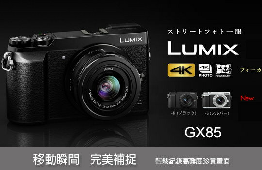 Lumix數位相機-數位相機,單眼相機,拍立得,攝影機,鏡頭