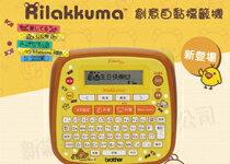 brother Rilakku-電腦,筆電,平板電腦,滑鼠,電腦螢幕