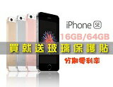 iPhone SE-手機,智慧型手機,網購手機,iphone手機,samsumg手機