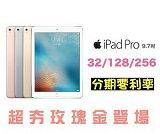 Apple iPad Pro-手機,智慧型手機,網購手機,iphone手機,samsumg手機