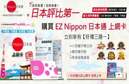 EZ Nippon日本通6天吃到飽上網卡-手機,智慧型手機,網購手機,iphone手機,samsumg手機