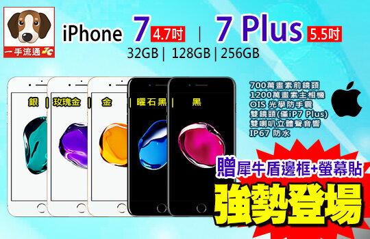 Apple iPhone 7/ 7 Pus-手機,智慧型手機,網購手機,iphone手機,samsumg手機