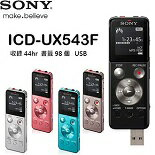 SONY 錄音筆 ICD-UX543F/UX543 繁體中文
