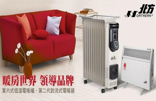 北方 電暖器-家電,電視,冷氣,冰箱,暖爐