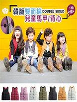 韓版雙面棉兒童馬甲背-嬰兒,幼兒,孕婦,童裝,孕婦裝