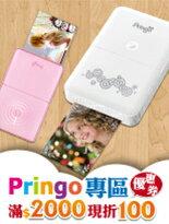 pringo專區優惠-數位相機,單眼相機,拍立得,攝影機,鏡頭