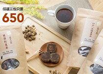 養生茶磚任選三包入-美食甜點,蛋糕甜點,伴手禮,團購美食,網購美食