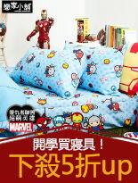 $359特價!超人氣卡通床包