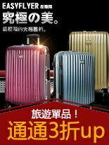 $2980免運↘靚彩鋁框系列24吋行李箱
