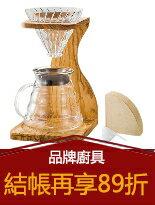 $3500免運↘HARIO橄欖木架咖啡組