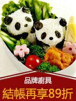 $149免運↘可愛熊貓飯糰壓模