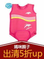 $1099免運↘英國幼童保暖游泳衣