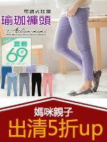 媽咪瑜珈褲!時尚一夏↘現貨69折