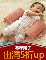 $370免運↘日本No.1寶貝防側翻枕