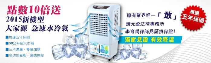 水冷氣↘直降8度