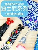 進口日本卡通造型傘$399均一價