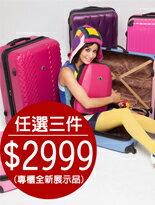莎莎行李箱均一價