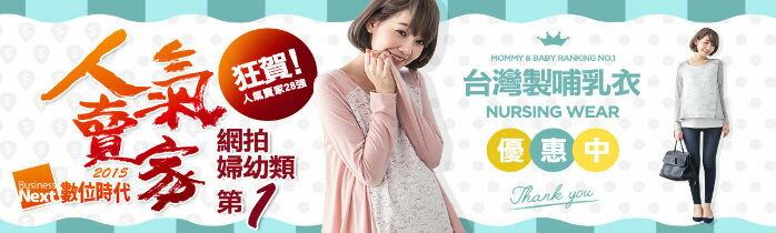 台灣製哺乳衣