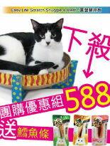 買貓用圓盤貓抓板送零嘴
