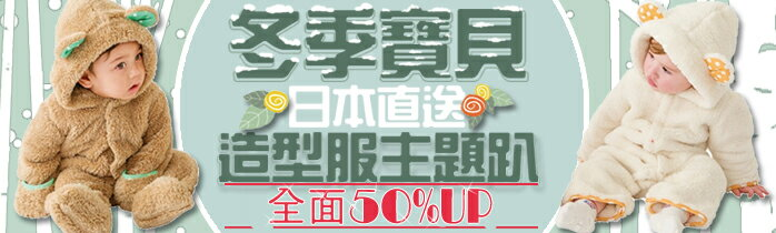 日本直送冬季童裝5折起