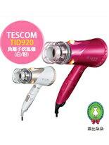 TESCOM TID920 負離子吹風機
