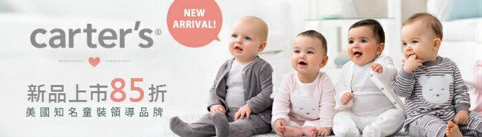 美國 Carter's 童裝85折-嬰兒,幼兒,孕婦,童裝,孕婦裝