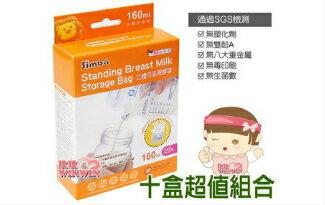 小獅王辛巴 S.9933立體母乳保鮮袋-嬰兒,幼兒,孕婦,童裝,孕婦裝