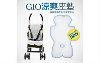 GIO透氣推車座墊-嬰兒,幼兒,孕婦,童裝,孕婦裝