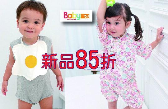 春夏新品童裝85折-嬰兒,幼兒,孕婦,童裝,孕婦裝