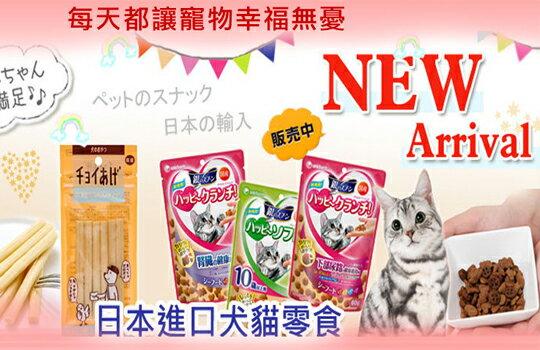 日本進口寵物零食-寵物,寵物用品,寵物飼料,寵物玩具,寵物零食