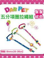 多功能伸 縮狗牽繩-寵物,寵物用品,寵物飼料,寵物玩具,寵物零食