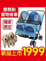 雙胞胎加強耐重寵物車-寵物,寵物用品,寵物飼料,寵物玩具,寵物零食