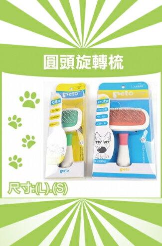 圓頭旋轉梳-寵物,寵物用品,寵物飼料,寵物玩具,寵物零食