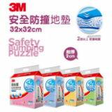 3M - 高吸震安全防撞地墊-嬰兒,幼兒,孕婦,童裝,孕婦裝
