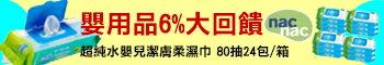 6%大回饋↘嬰用品年中慶