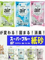 空氣air香水紙貓砂-寵物,寵物用品,寵物飼料,寵物玩具,寵物零食