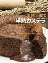 山田村一-超值凹蛋糕2入399免運