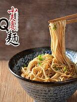 小夫妻Q麵-油蔥香/椒麻辣/沙茶 乾拌麵任選3袋(12份)