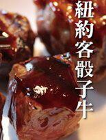 陸霸王-烤肉商品系列優惠