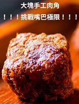 榛紀肉舖子-肉角肉乾組