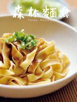 竹山番薯乾麵