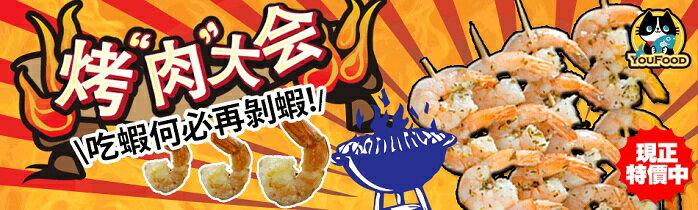 優食網★切背鳳尾蝦