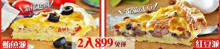 funnypig紅豆派+鮪魚派(8吋 / 個)